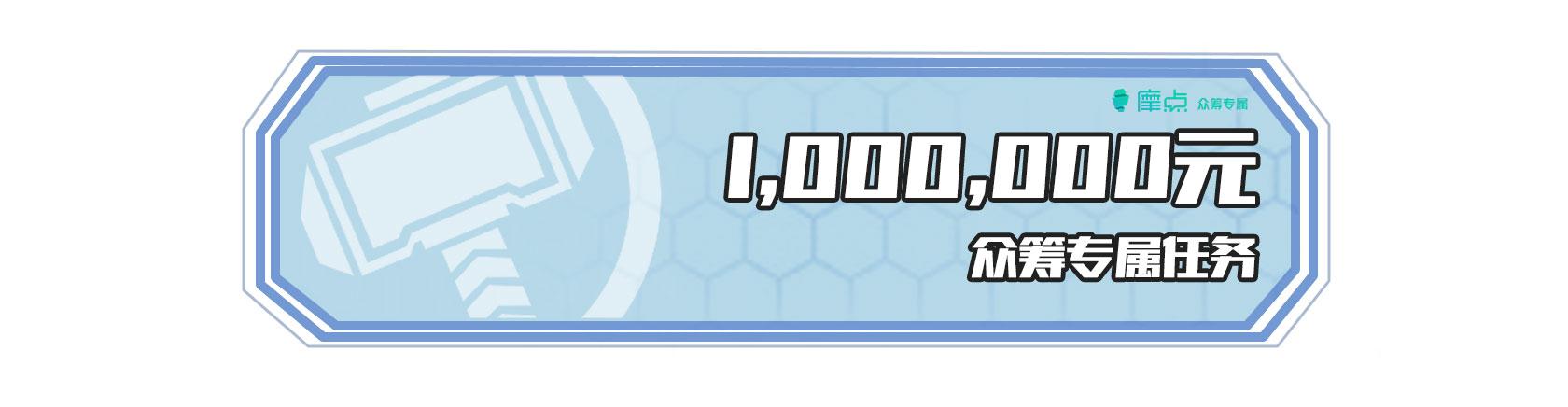 100万成功解锁.jpg