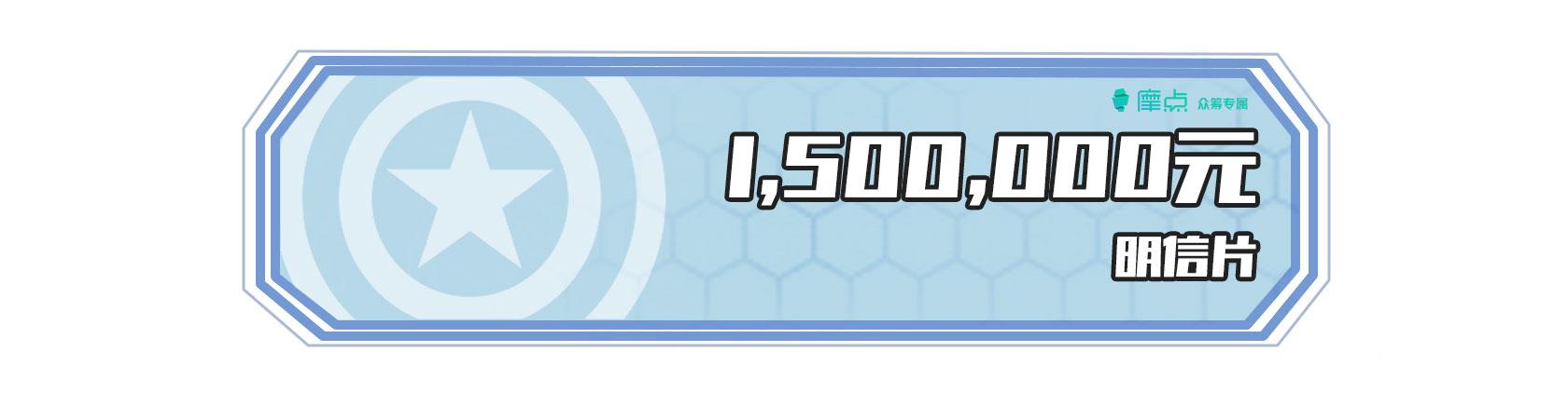 150万成功解锁.jpg