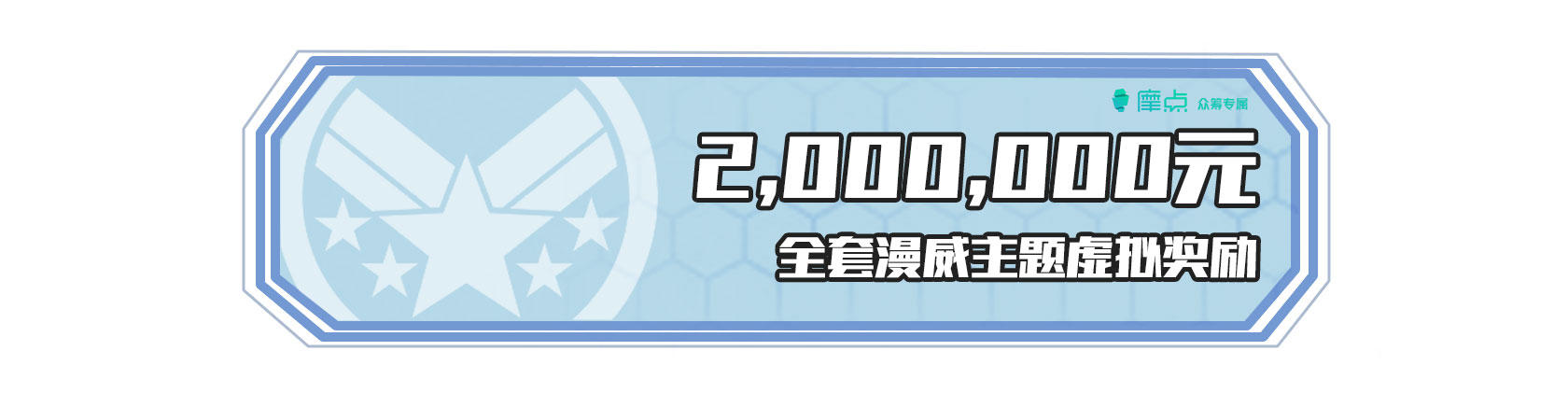 200万成功解锁.jpg