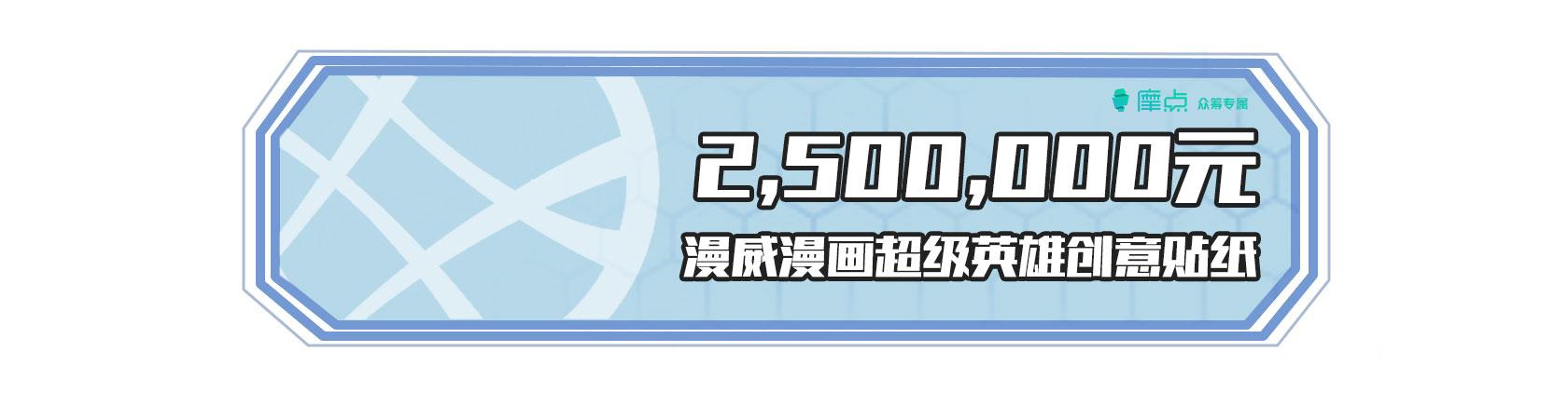 250万成功解锁.jpg