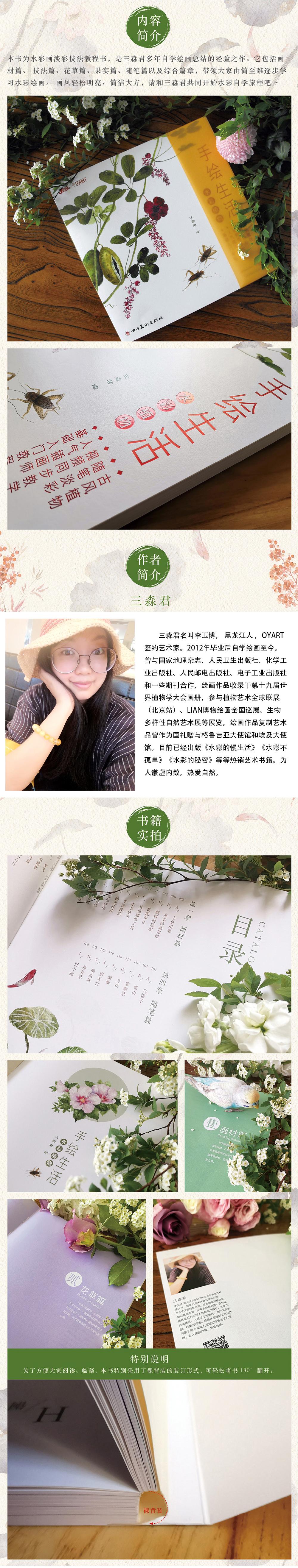 三淼君 详情页2 修改.jpg