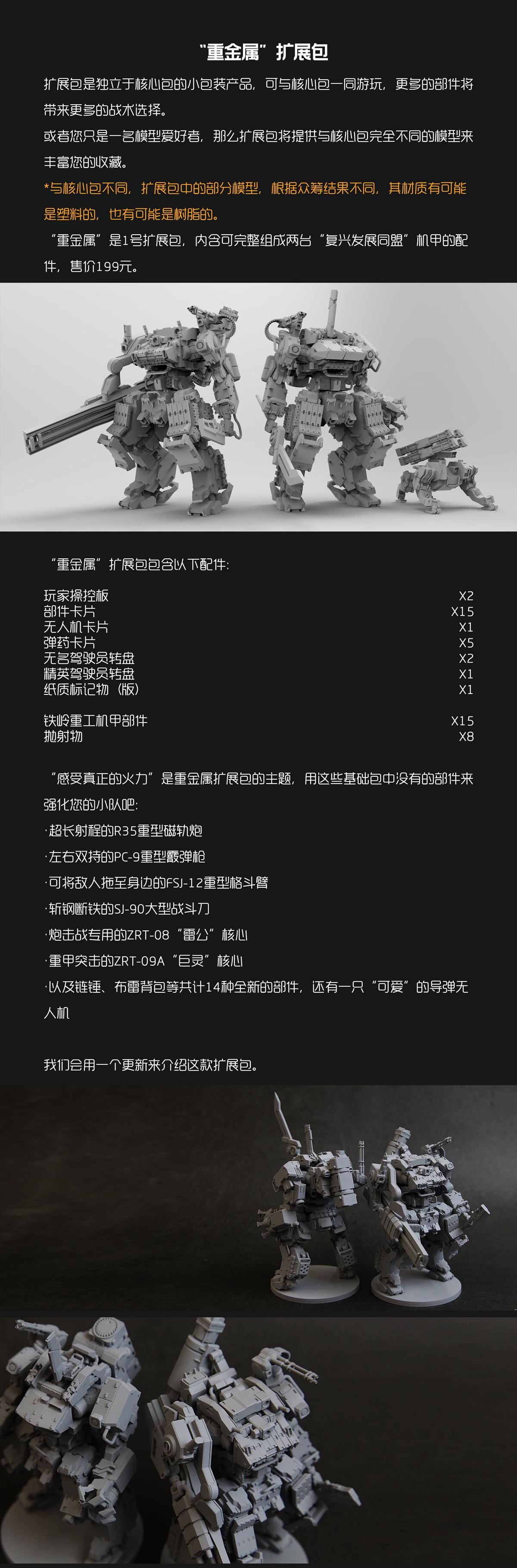 预售页面编辑-11.jpg