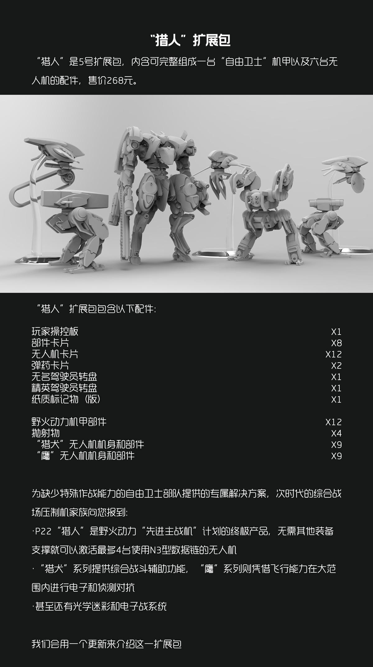 预售页面编辑-11E.jpg