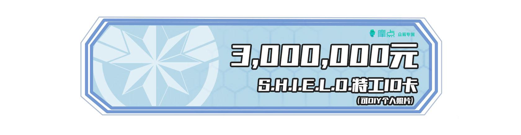 300万成功解锁.jpg