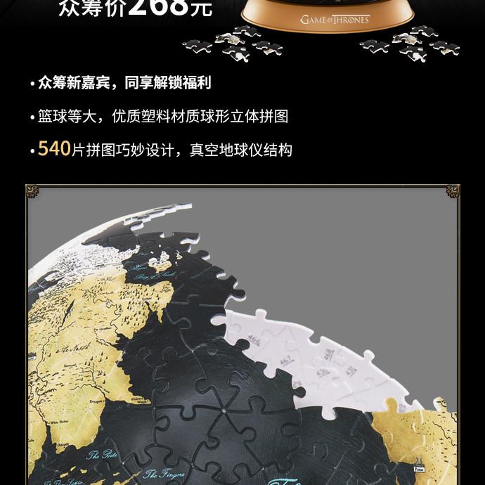 地球仪-描述_02 修改.jpg