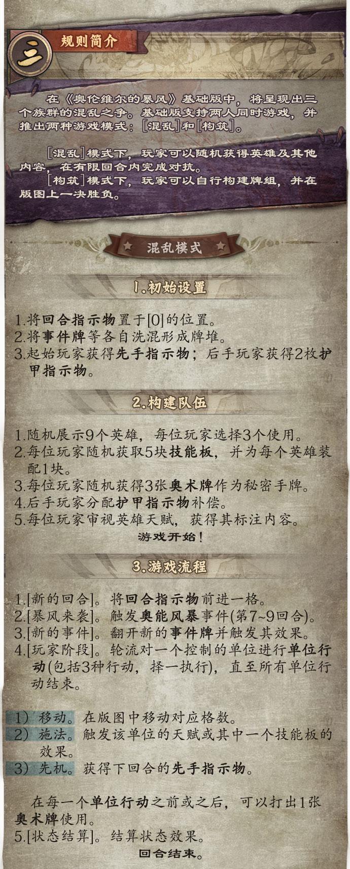 奥爆众筹页01_07.jpg