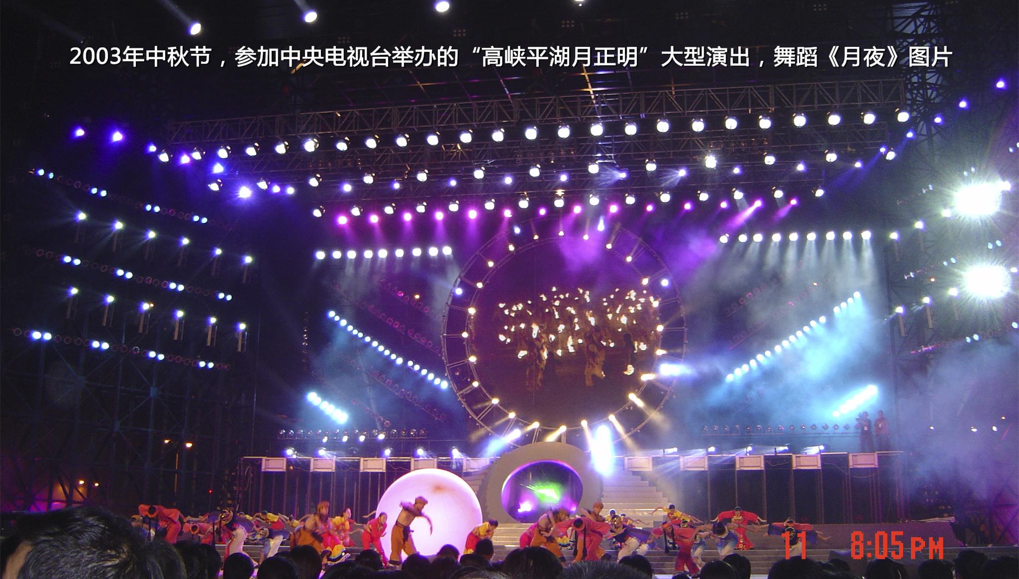"""2003年中秋节,参加中央电视台举办的""""高峡平湖月正明""""大型演出,舞蹈《月夜》wps图片.jpg"""
