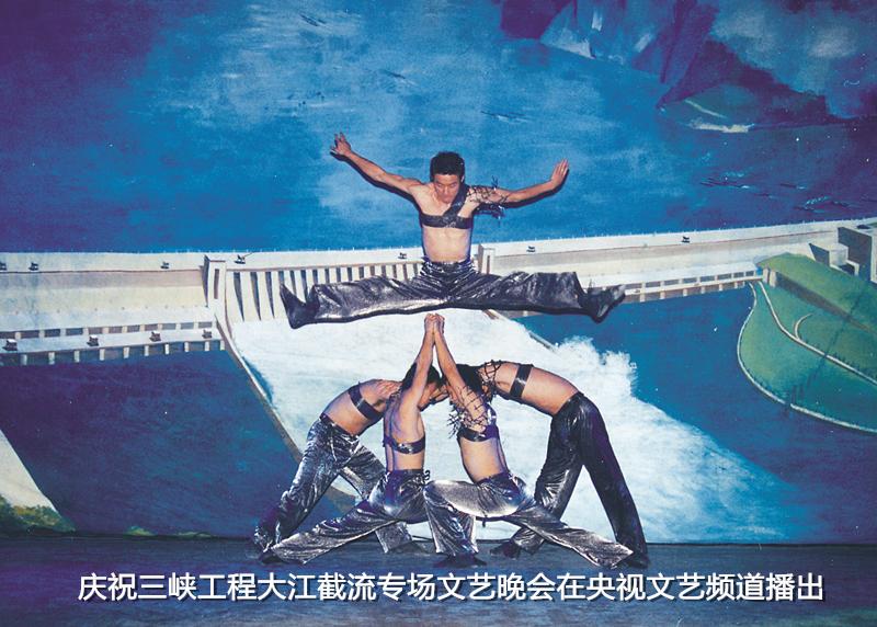 庆祝三峡工程大江截流专场文艺晚会在央视文艺频道播出wps图片.jpg