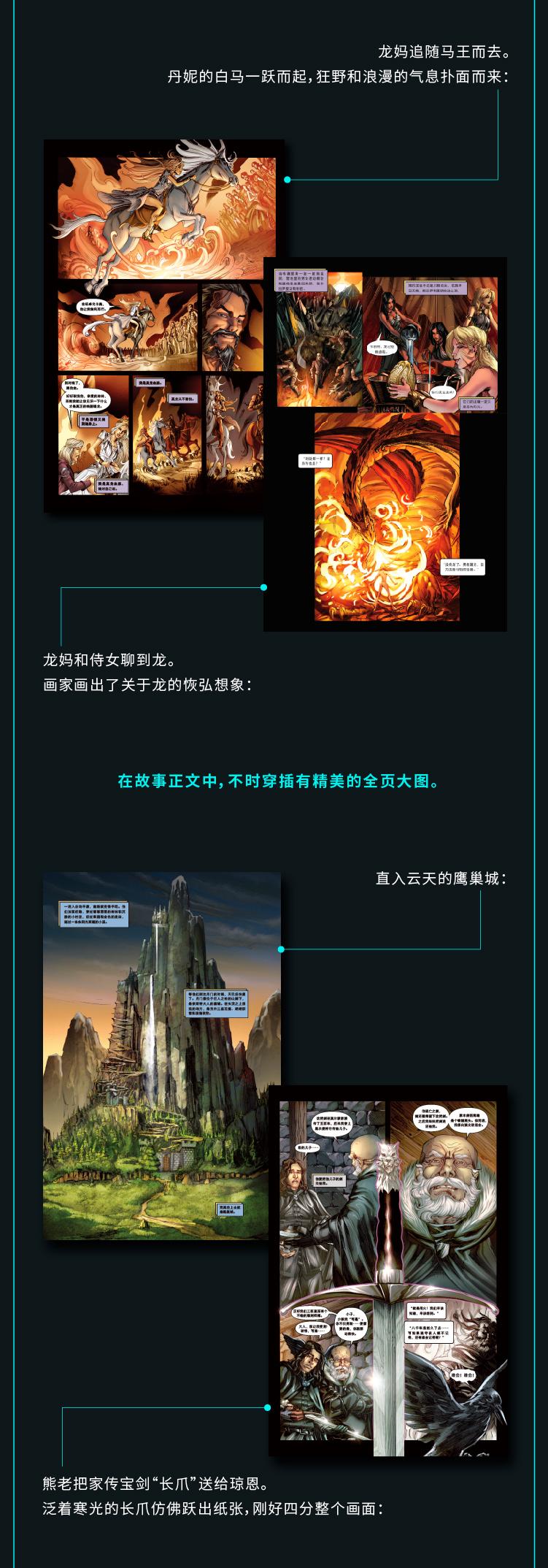 冰火众筹详情页2页22_内文_03.jpg