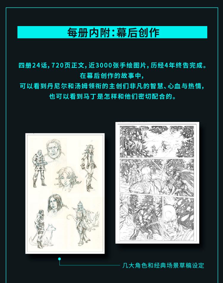 冰火众筹详情页2页22_内文_06.jpg