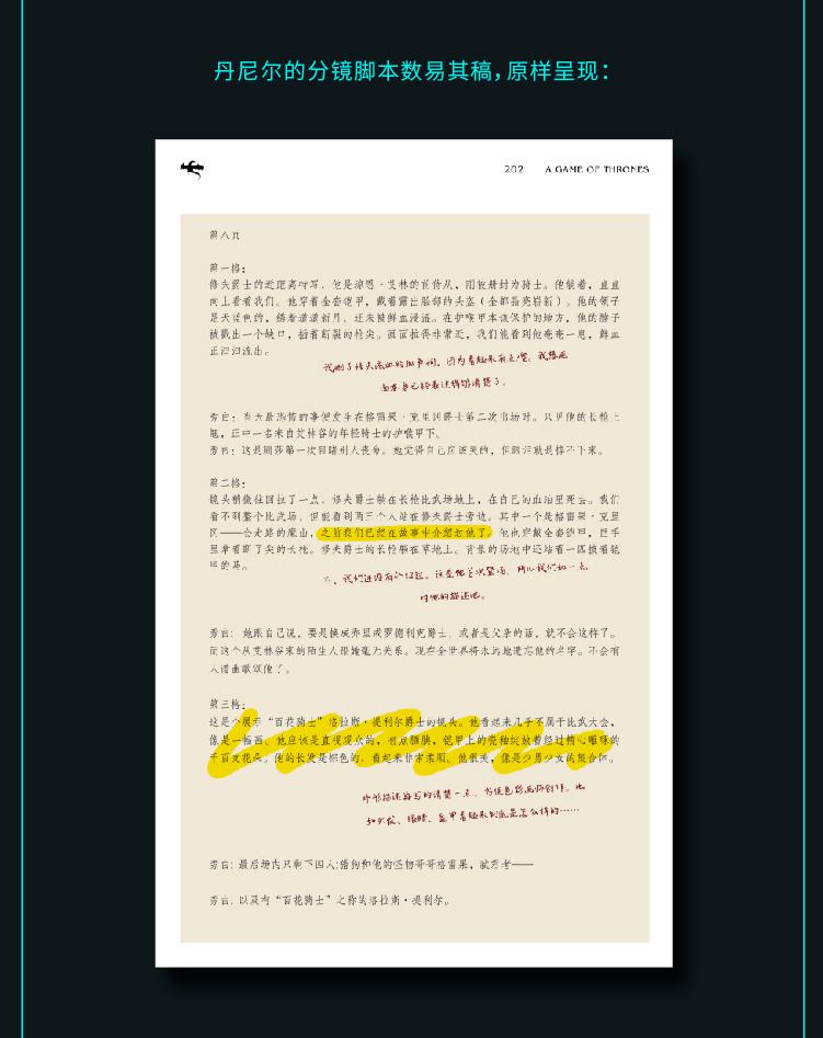 冰火众筹详情页2页22_内文_08.jpg