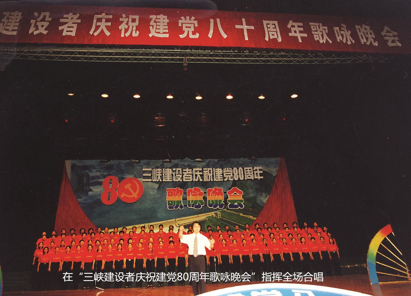 """在""""三峡建设者庆祝建党80周年歌咏晚会""""指挥全场合唱.jpg"""