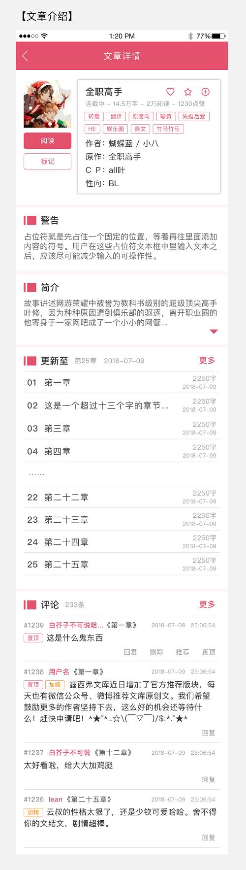5 文章详情汇总.png