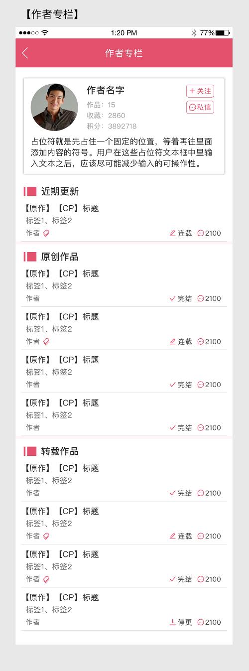 6-作者专栏汇总.png