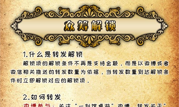众筹页面4_01.jpg