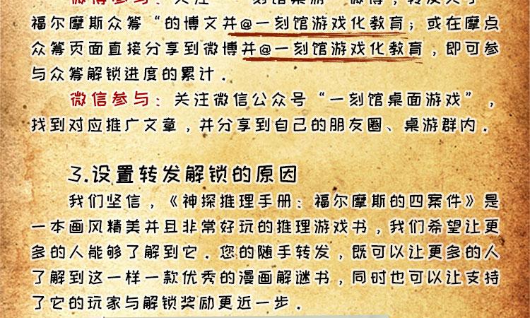 众筹页面4_02.jpg