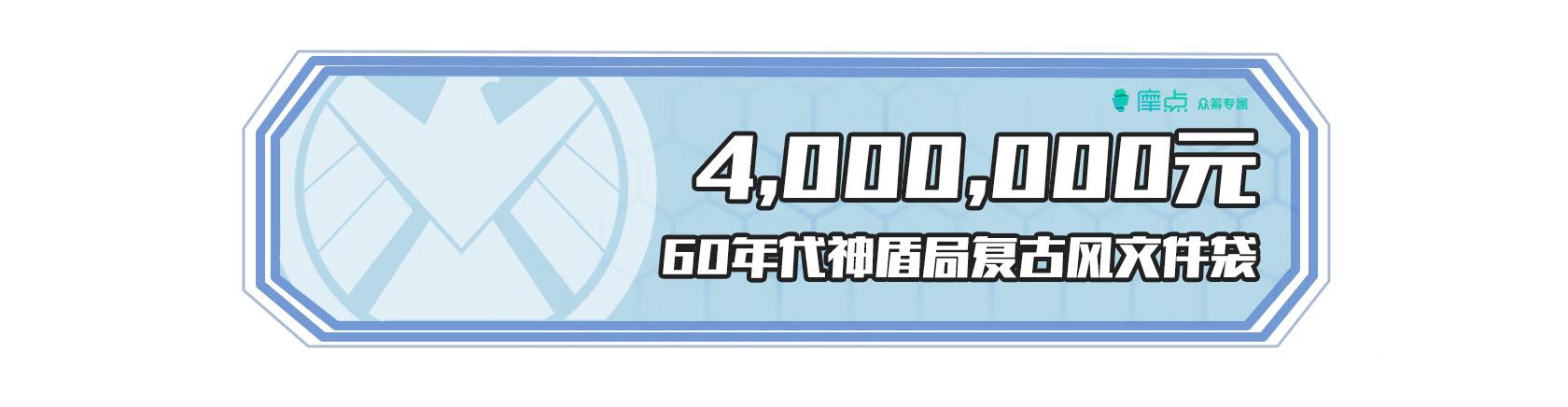 400万成功解锁.jpg