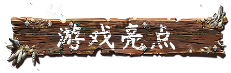 title_游戏亮点.png