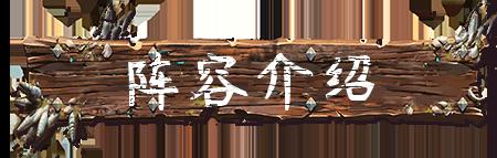 title_阵容介绍.png