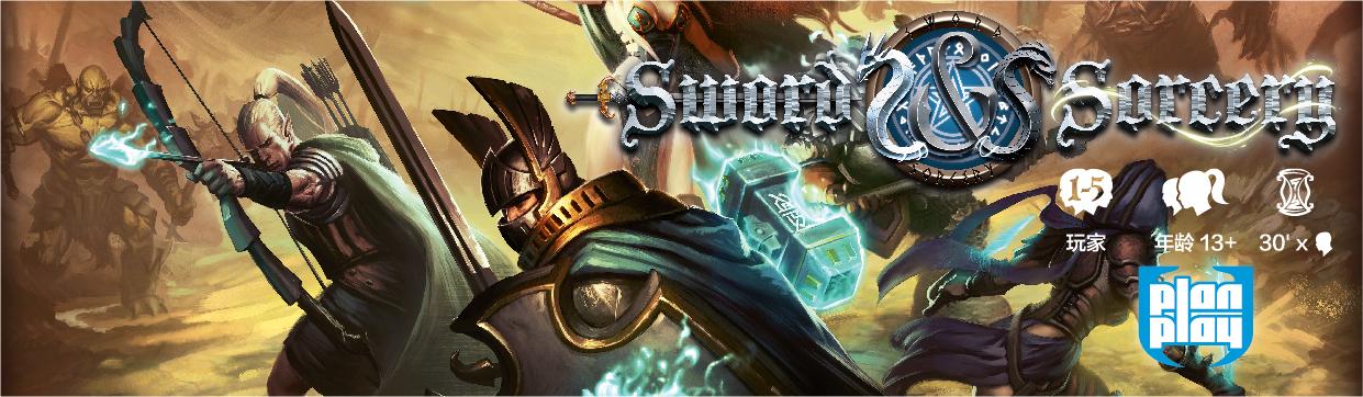 Sword & Sorcery CTA-03.jpg
