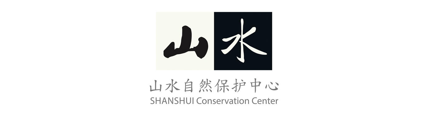 山水自然logo1.jpg