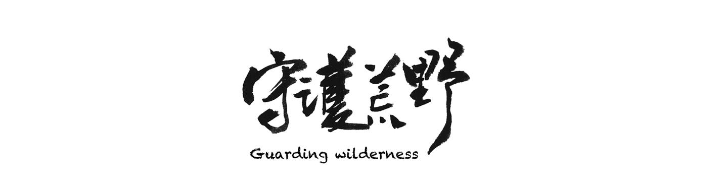 守护荒野logo.jpg