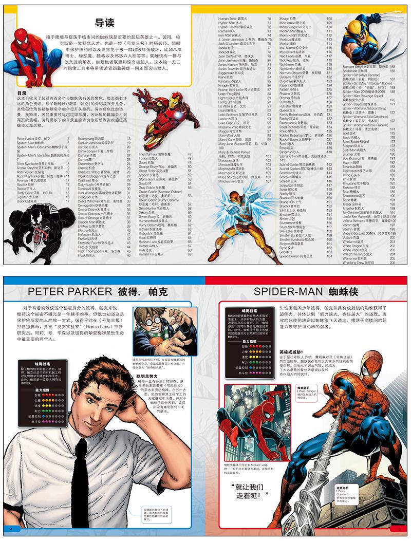 蜘蛛侠目录.jpg