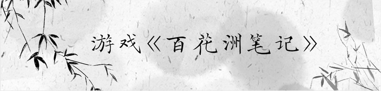 百花洲笔记.png