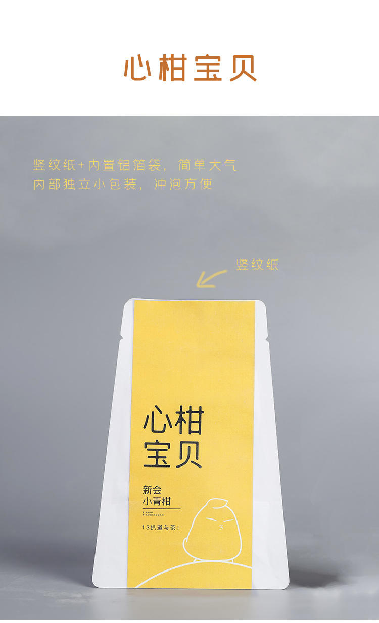 小青柑_16.jpg