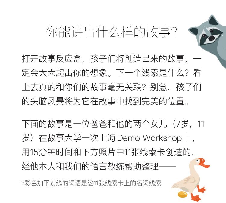 SC-CrowdFunding-page_05_01.jpg