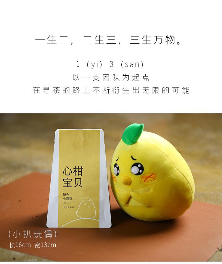 小青柑_17.jpg
