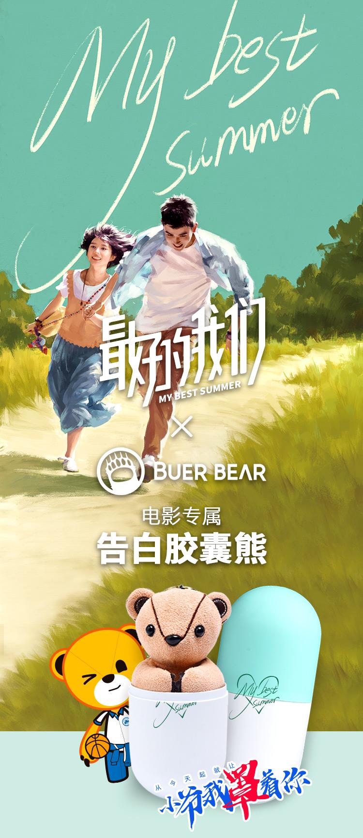 胶囊熊详情页_02.jpg
