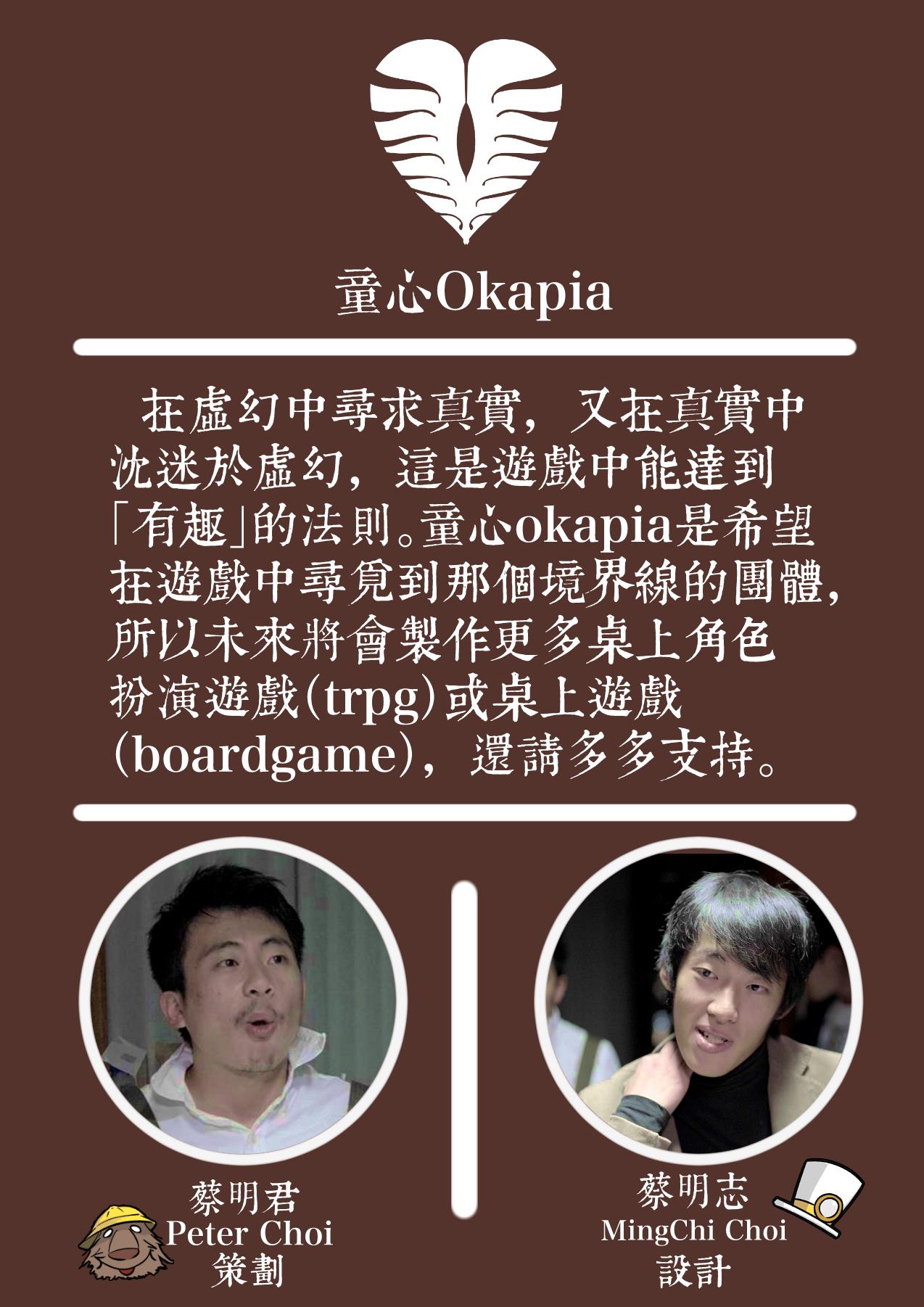 okapia.png