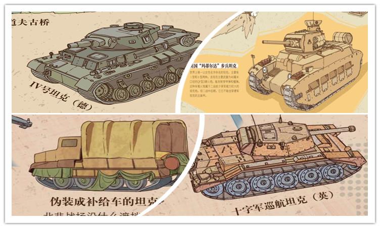 坦克合集1_副本.jpg