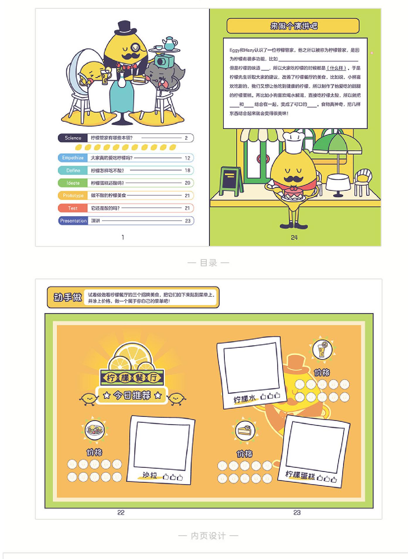 众筹长图文设计3-14.jpg