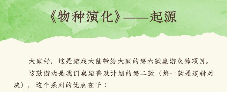 起源(众筹详情)_03.jpg