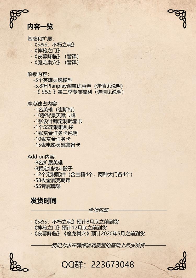 图片2-SS List Season 1.jpg