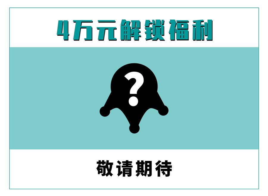 08-解锁福利-4万.jpg