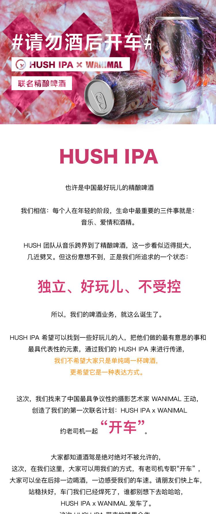 PUSH-IPA精酿啤酒详情页最终版-6.0_01.jpg
