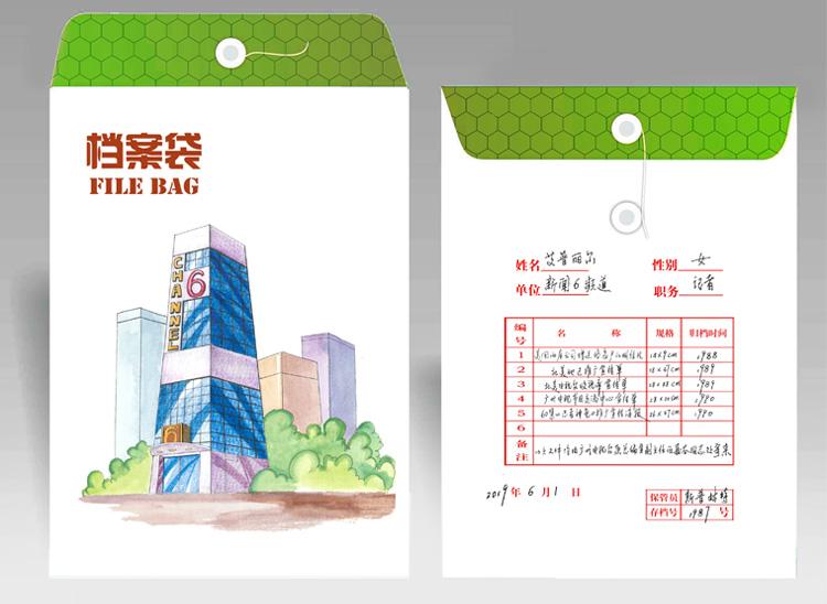档案袋1.jpg