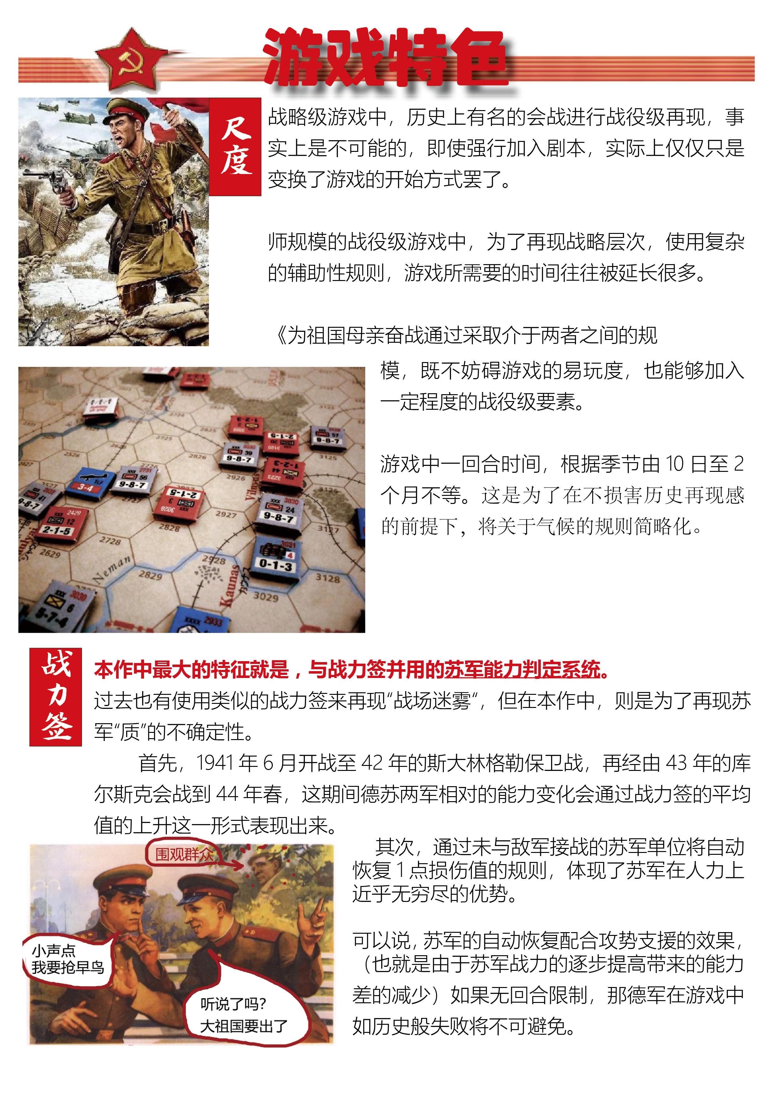大祖国众筹文件5.jpg