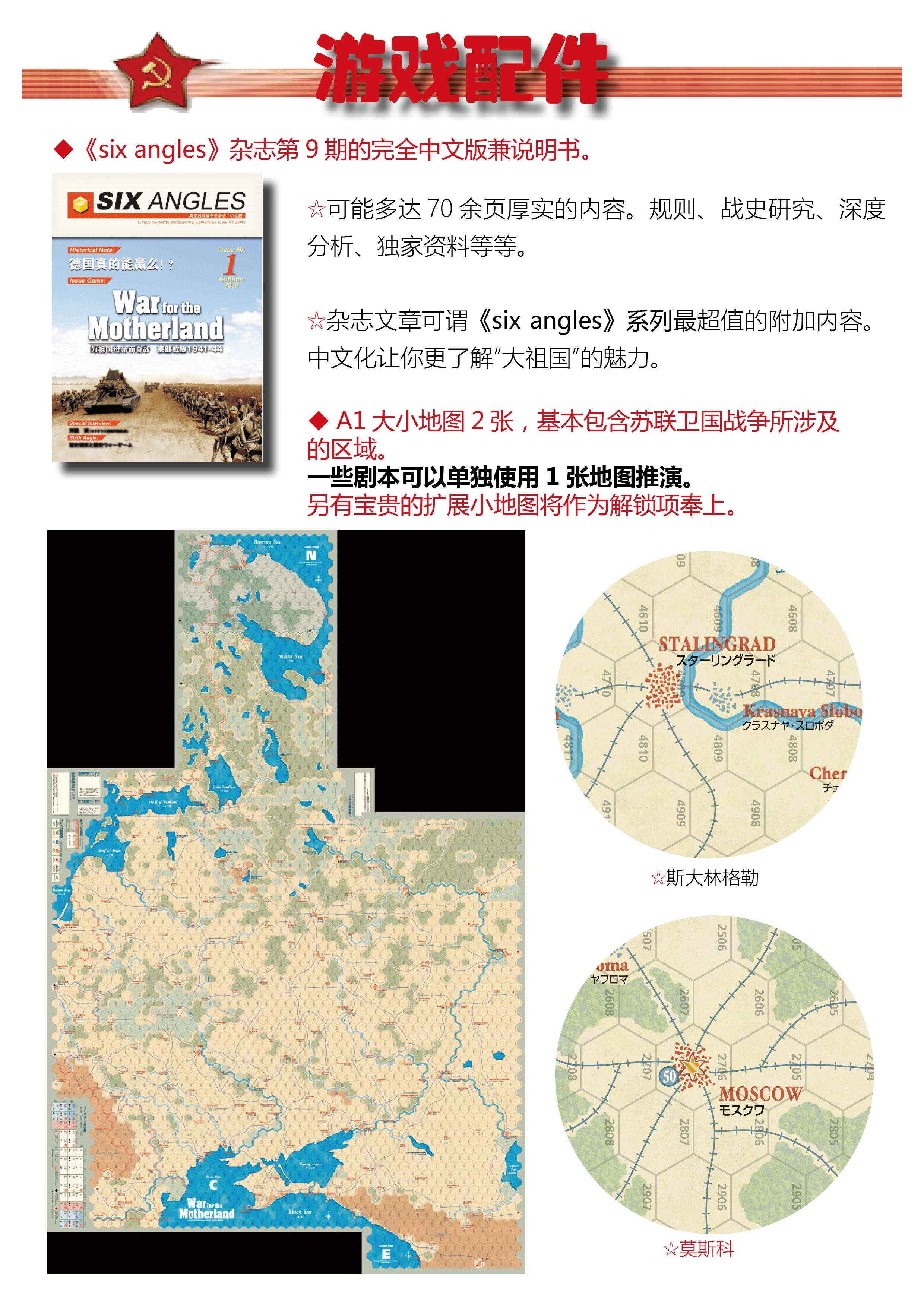 大祖国众筹文件7.jpg