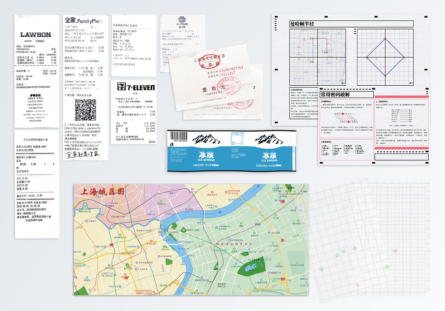 票据地图道具概念图.JPG
