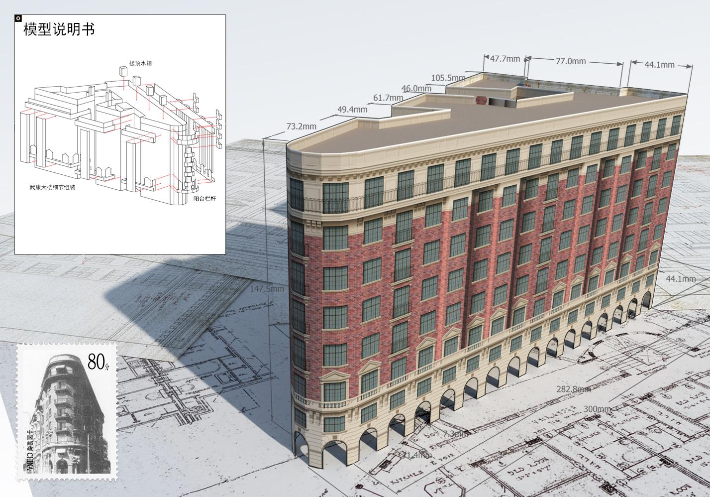 武康大楼纸模概念图2.JPG