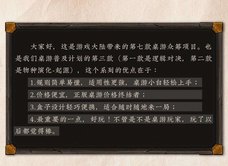 王国制图师(众筹页面)_02.png