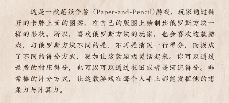 王国制图师(众筹页面)_03.png