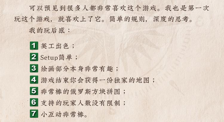 王国制图师(众筹页面)_05.png
