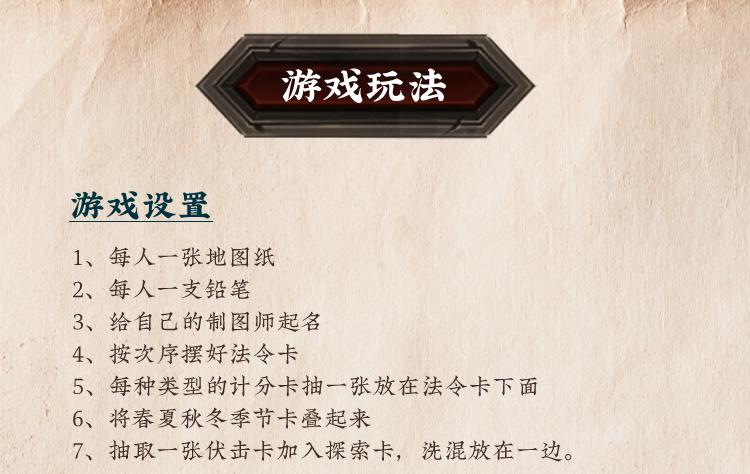 王国制图师(众筹页面)_17.png