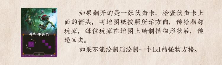 王国制图师(众筹页面)_26.png