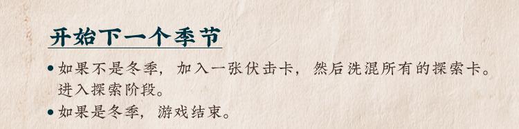王国制图师(众筹页面)_29.png